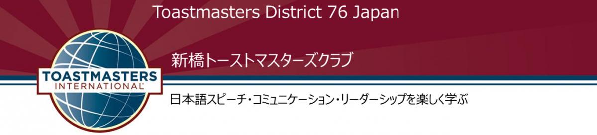 新橋トーストマスターズクラブ